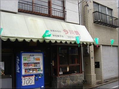 白山今川焼深田菓子店