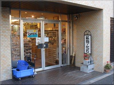 白山 鉱物化石小室宝飾店