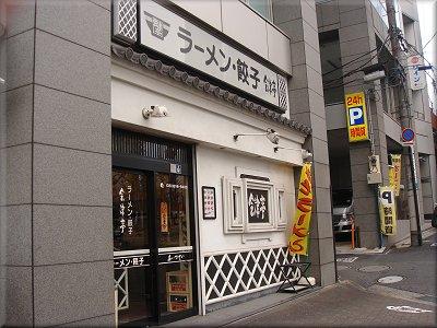 後楽園 ラーメン・餃子 会津亭