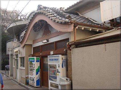 菊坂の銭湯菊水湯