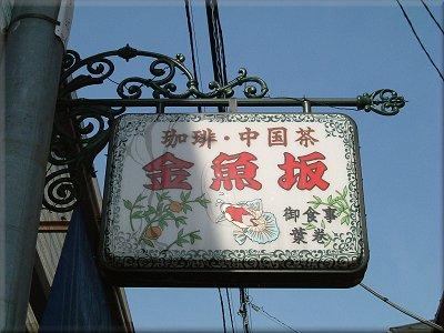 菊坂レストラン金魚坂
