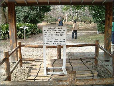小石川養生所井戸